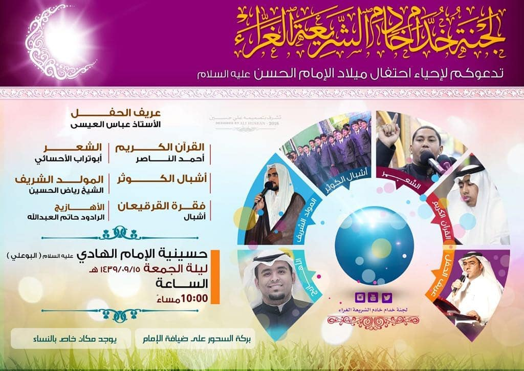 لجنة خدام خادم الشريعة الغراء بالهفوف