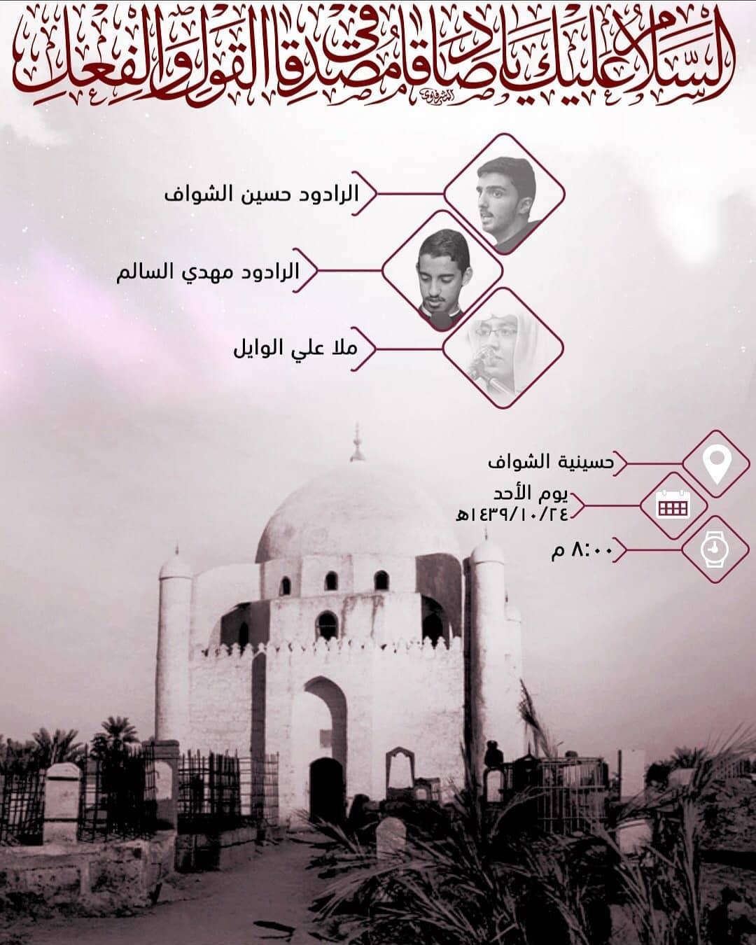 حسينية الشواف بالهفوف
