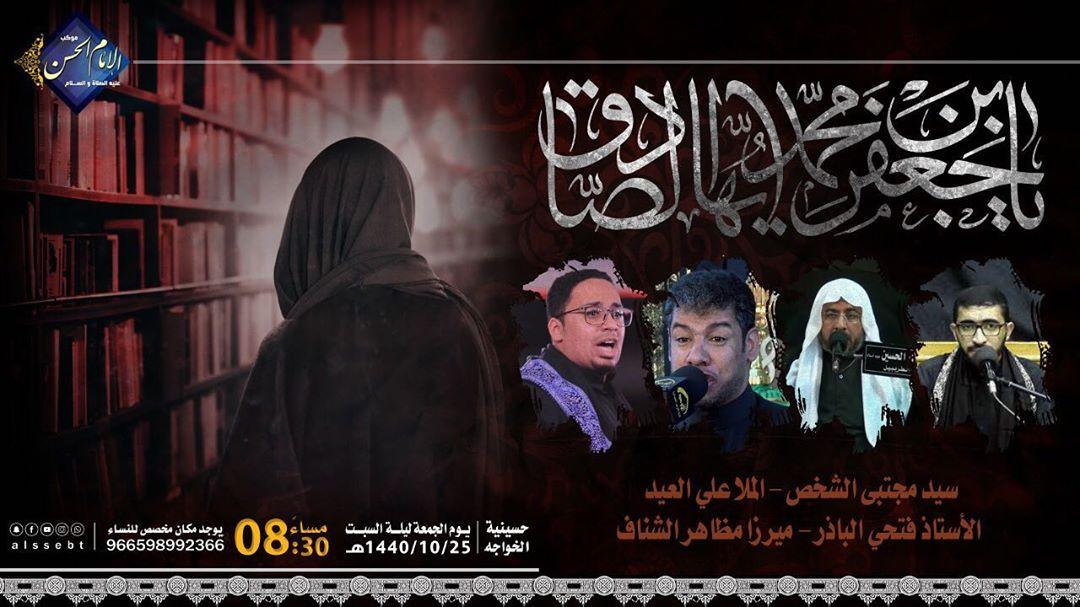 موكب الإمام الحسن عليه الصلاة والسلام بالهفوف
