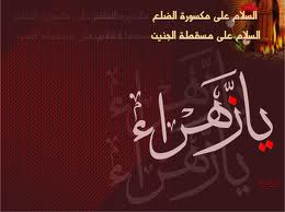 alzahra